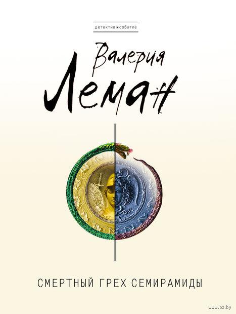 Смертный грех Семирамиды (м). Валерия Леман