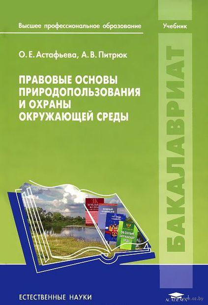 Правовые основы природопользования и охраны окружающей среды. О. Астафьева, А. Питрюк