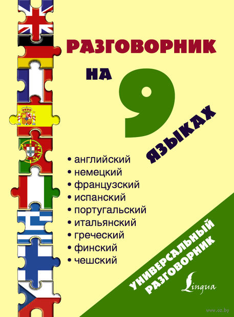 Разговорник на 9 языках — фото, картинка