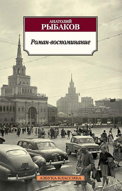 Роман-воспоминание. Анатолий Рыбаков
