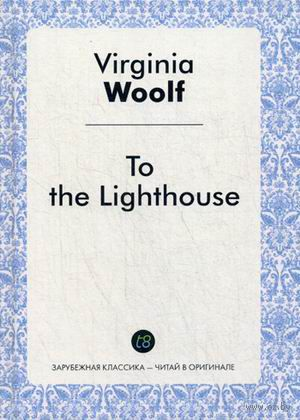 To the Lighthouse. Вирджиния Вулф