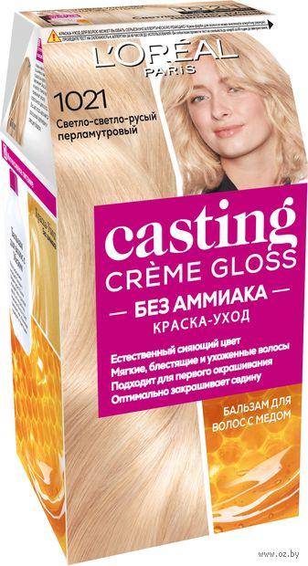 """Краска-уход для волос """"Casting Creme Gloss"""" (тон: 1021, cветло-светло-русый перламутровый)"""