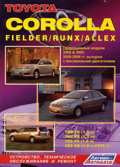 Toyota Corolla / Fielder / Runx / Allex. Праворульные модели 2000-2006 гг. Устройство, техническое обслуживание и ремонт