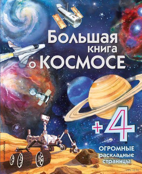 Большая книга о космосе — фото, картинка