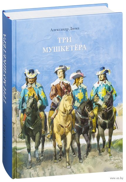 Три мушкетера — фото, картинка