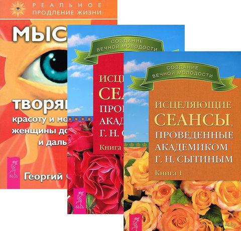 Исцеляющие сеансы. Книга 1-2. Мысли, творящие красоту и молодость женщины (комплект из 3-х книг) — фото, картинка
