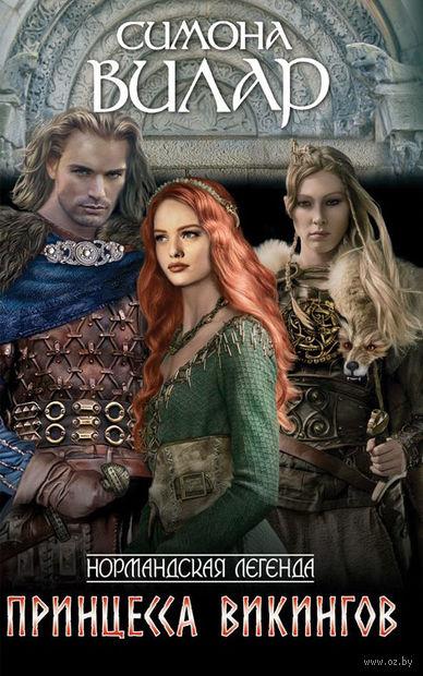 Принцесса викингов — фото, картинка