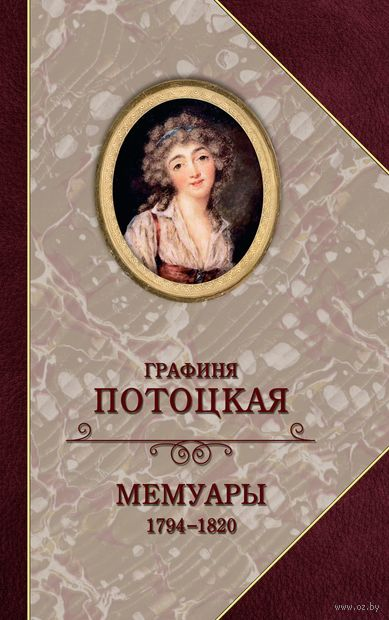Мемуары графини Потоцкой. 1794-1820 — фото, картинка