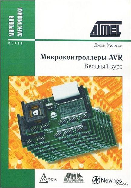 Микроконтроллеры AVR. Вводный курс — фото, картинка