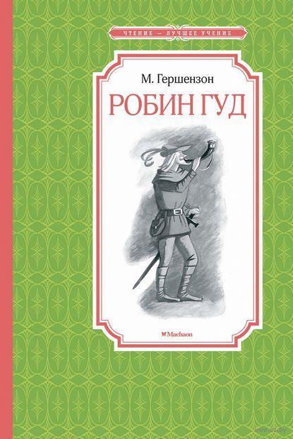 Робин Гуд — фото, картинка