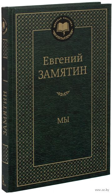 Мы. Евгений Замятин