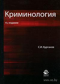 Криминология. Сергей Курганов