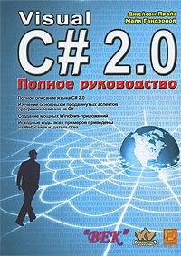 Visual C# 2.0. Полное руководство. Джеймс Прайс, Майк Гандерлой