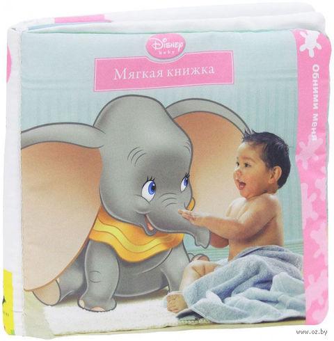 Disney Baby. Мягкая книжка