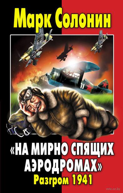 """""""На мирно спящих аэродромах..."""" Разгром 1941 — фото, картинка"""