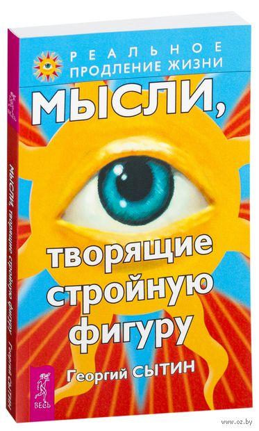 Мысли, творящие стройную фигуру. Георгий Сытин