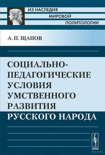 Социально-педагогические условия умственного развития русского народа — фото, картинка