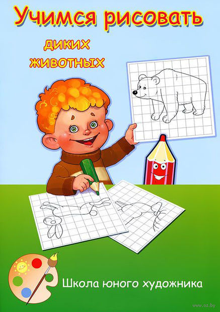 Учимся рисовать диких животных