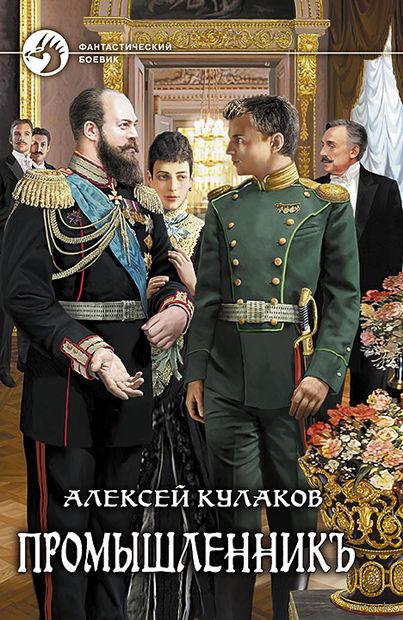 Промышленникъ. Алексей Кулаков