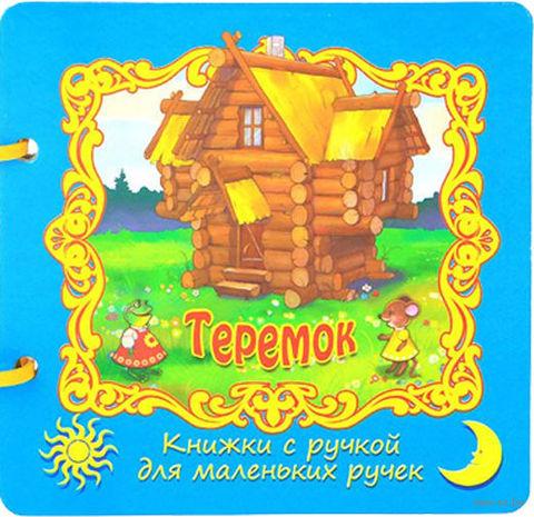 Теремок (с ручкой). Ирина Солнышко