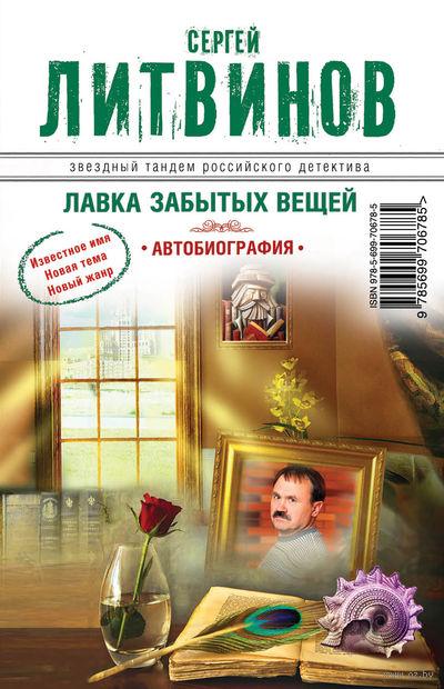 Лавка забытых вещей. Автобиография (м). Сергей Литвинов