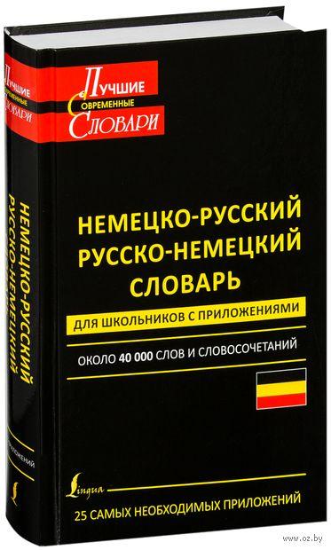 Немецко-русский. Русско-немецкий словарь для школьников с приложениями. Елена Лазарева