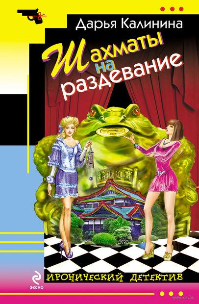 Шахматы на раздевание (м). Дарья Калинина