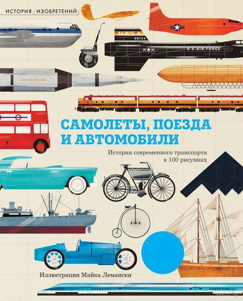 Самолеты, поезда и автомобили. Крис Окслейд