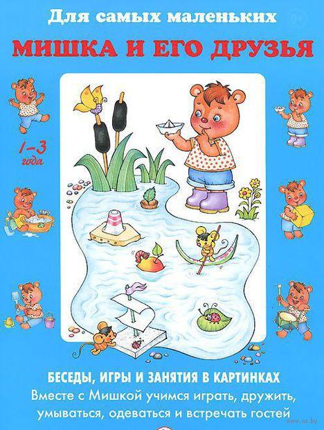 Мишка и его друзья. Беседы. Игры и занятия в картинках. Ирина Лыкова