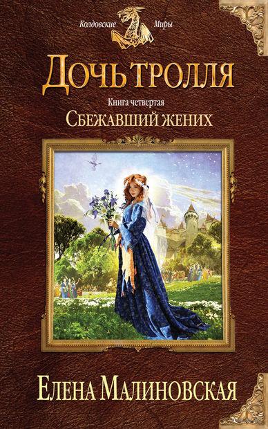 Дочь тролля. Книга 4 Сбежавший жених. Елена Малиновская