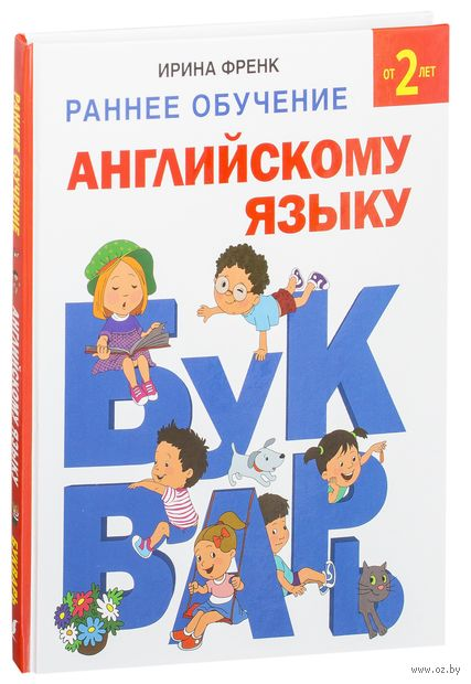 Раннее обучение английскому языку. Букварь. Ирина Френк