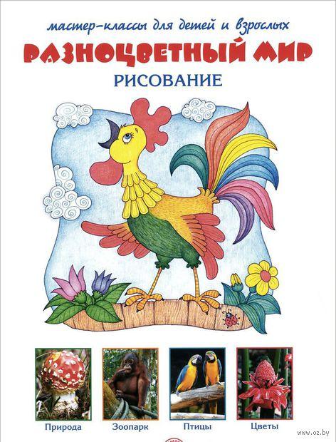 Разноцветный мир. Рисование. Ирина Лыкова