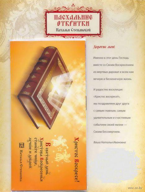 Пасхальные открытки. Наталья Степанова
