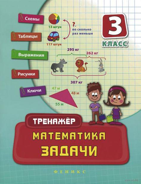 Математика. 3 класс. Задачи. Т. Логинова