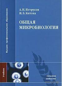 Общая микробиология. Александр Нетрусов, Ирина Котова