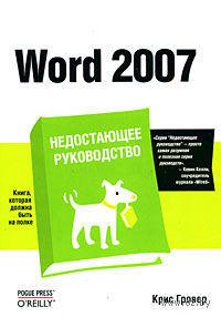 Word 2007. Недостающее руководство. Крис Гровер