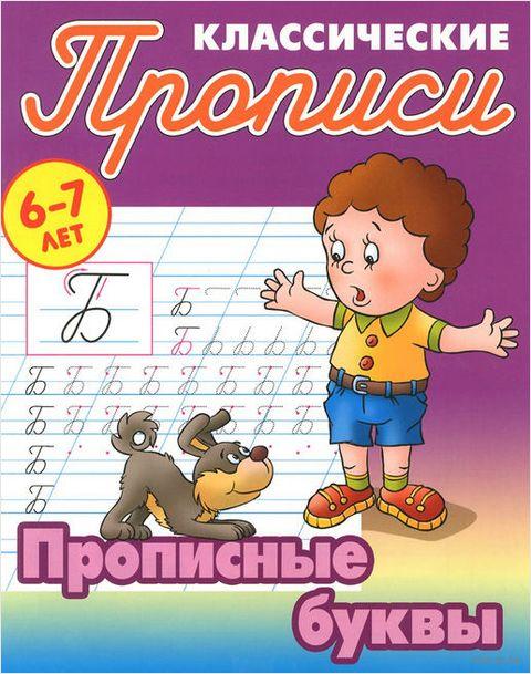 Прописные буквы. 6-7 лет — фото, картинка