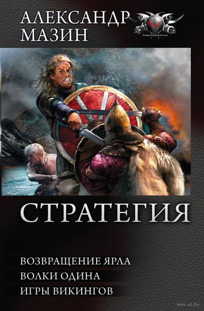 Стратегия. Александр Мазин