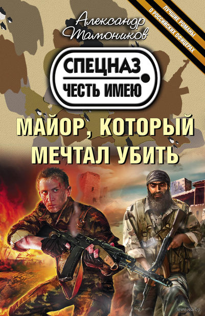 Майор, который мечтал убить (м). Александр Тамоников