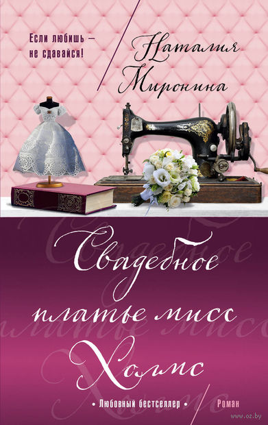 Свадебное платье мисс Холмс (м) — фото, картинка