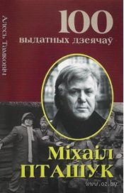 Мiхаiл Пташук — фото, картинка