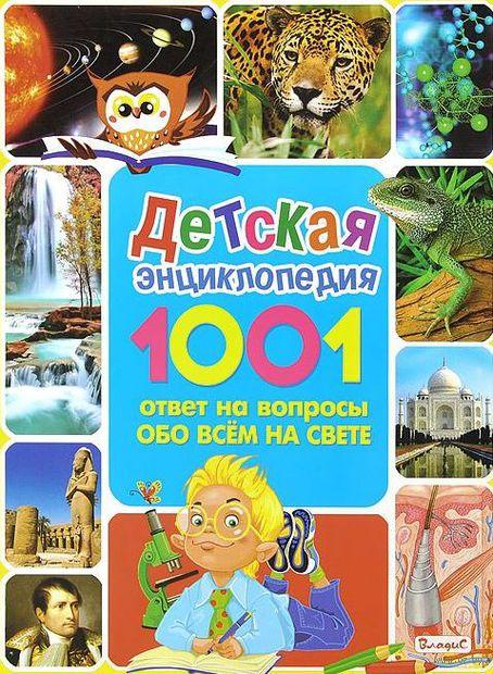 Детская энциклопедия. 1001 ответ на вопросы обо всем на свете — фото, картинка