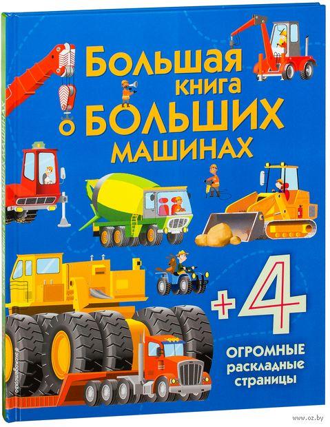 Большая книга о больших машинах — фото, картинка