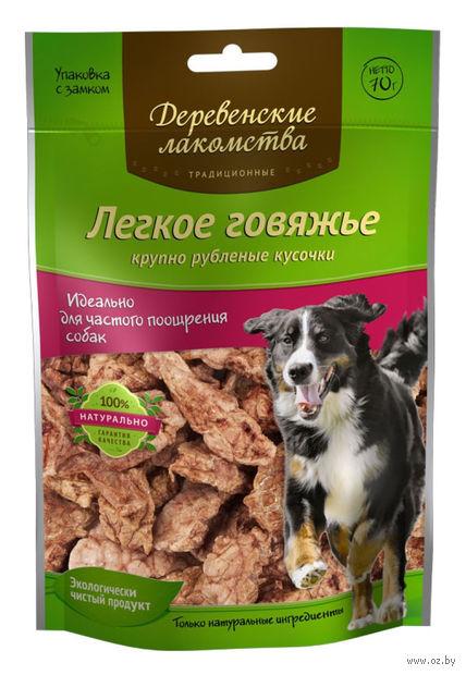 """Лакомство для собак """"Легкое говяжье крупное"""" (70 г) — фото, картинка"""