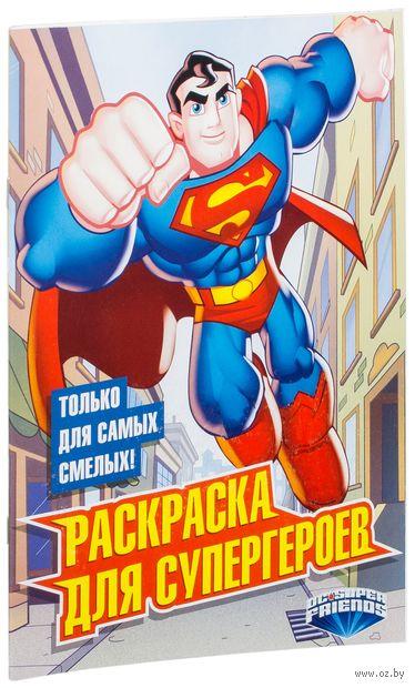 Раскраска для супергероев — фото, картинка