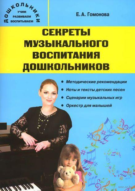 Секреты музыкального воспитания дошкольников — фото, картинка