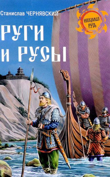 Руги и русы — фото, картинка