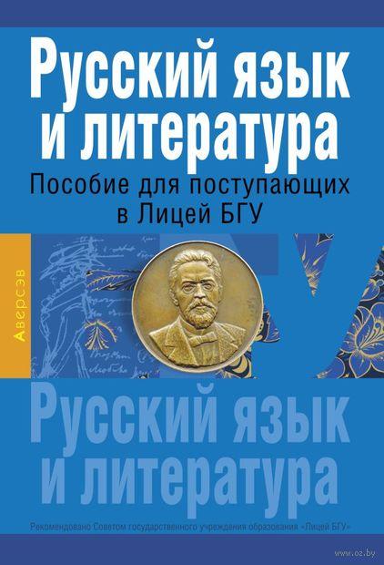 Русский язык и литература. Пособие для поступающих в Лицей БГУ — фото, картинка