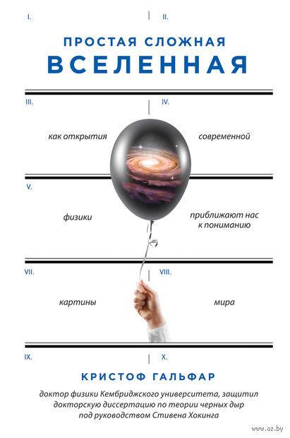 Простая сложная Вселенная — фото, картинка