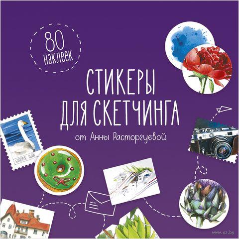 Стикеры для скетчинга от Анны Расторгуевой — фото, картинка